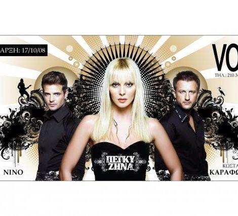 2009 • VOX