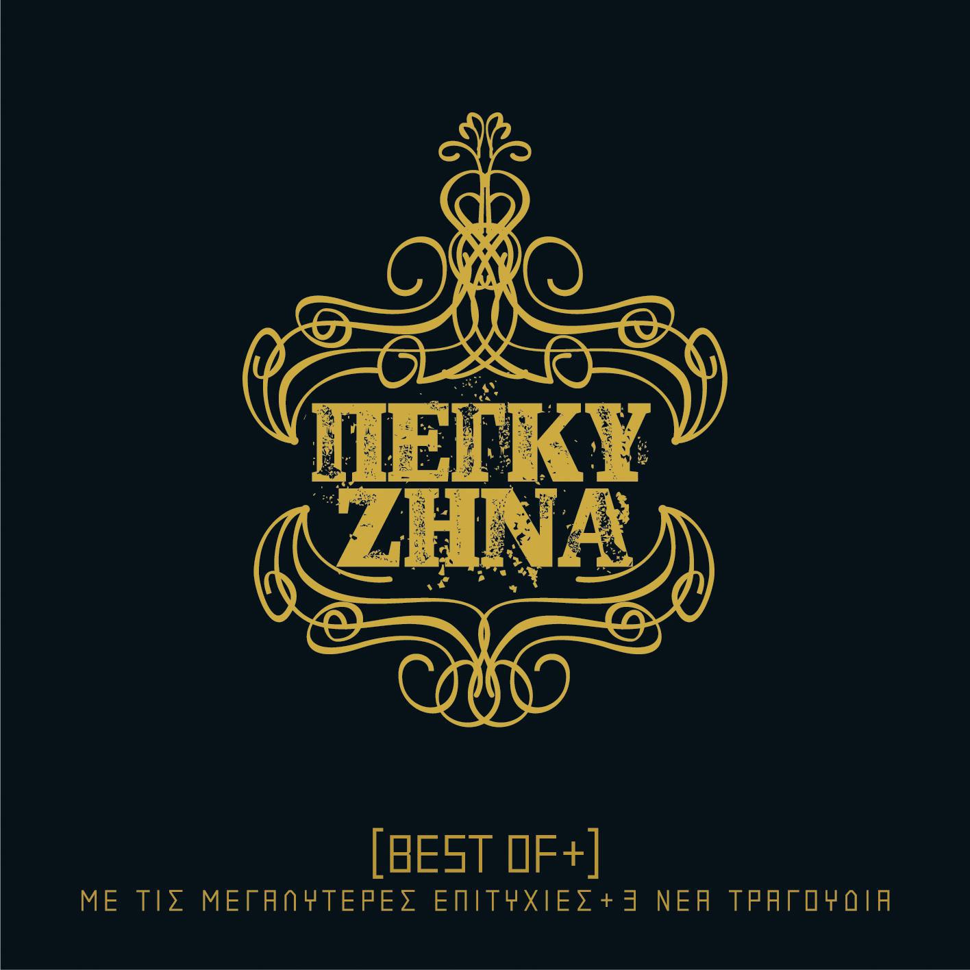 2008 | Best of +