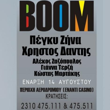 2007 • BOOM