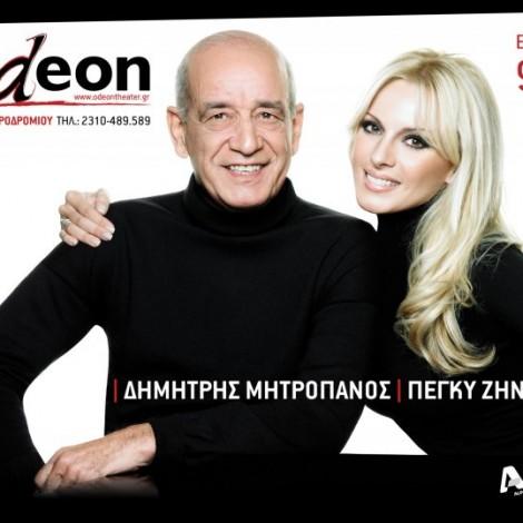 2010 ODEON