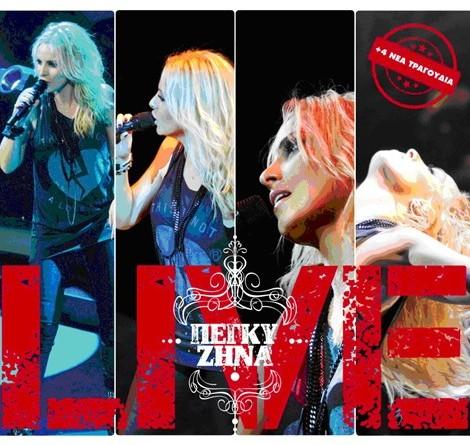2013 Ι Πέγκυ Ζήνα LIVE