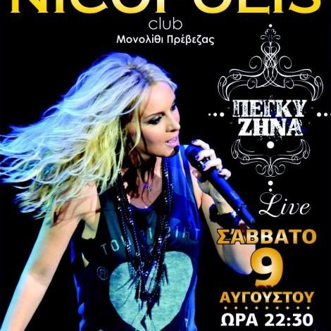 NICOPOLIS • ΚΟΥΡΟΥΤΑ 09.08.14