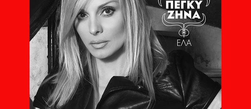 ΗΠεγκυ Ζήνακυκλοφορεί το album της «ΕΛΑ» στα δισκοπωλεία.
