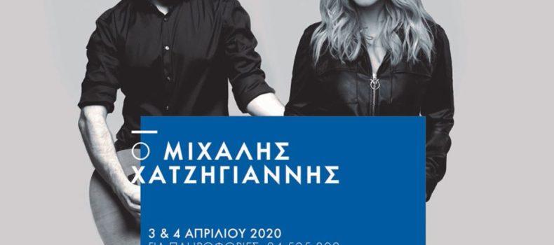 Μιχάλης Χατζηγιάννης & Πέγκυ Ζήνα για 2 βραδιές στην Κύπρο